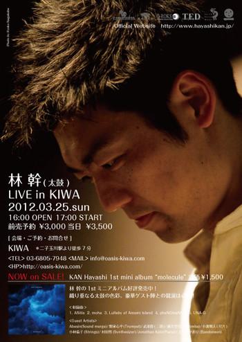 20120325kiwa_live_flyer