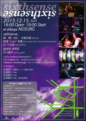 20131215liveflyer_s_3